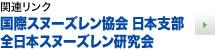 国際スヌーズレン協会 日本支部  全日本スヌーズレン研究会