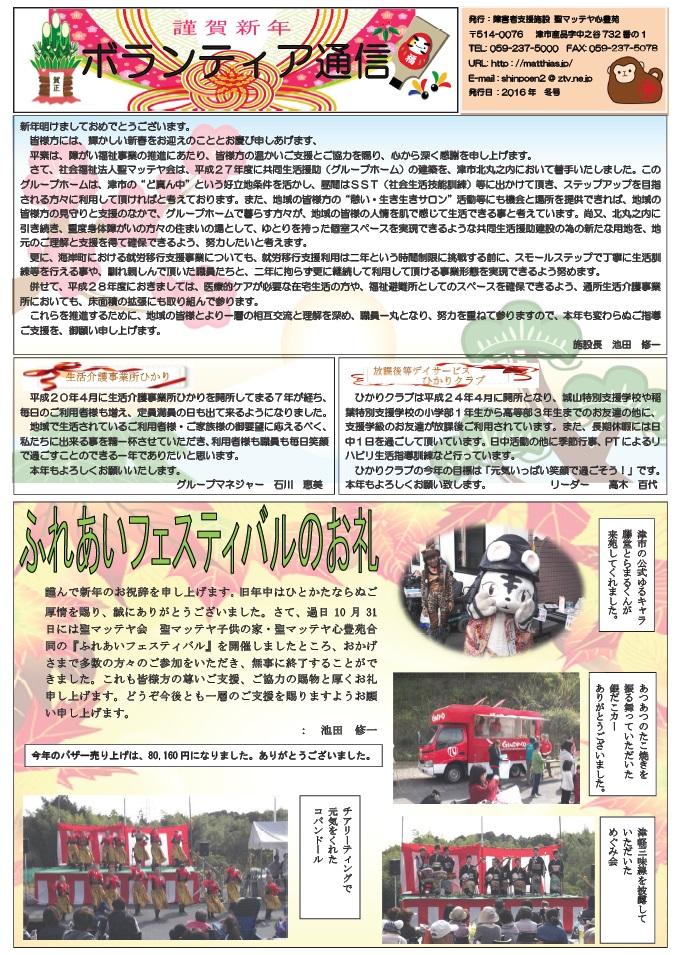 ボラ通 冬→新年号 - 最終原稿完成